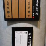 網焼レストラン 見蘭 - 萩産の見蘭牛