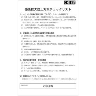 【千葉県の対策基準を参考に、感染予防対策を行いながら営業中】