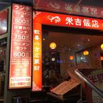 134246329 - 栄吉飯店さんに来ました。