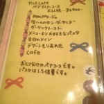タイルカフェ - menu②