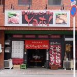 Yaホ - 2012/06/15撮影