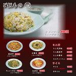 中華レストラン太郎 - 御飯物