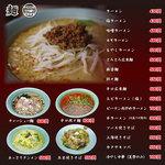 中華レストラン太郎 - 麺