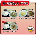 中華レストラン太郎 - サービスセット 490円