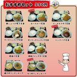 中華レストラン太郎 - おすすめセット 550円