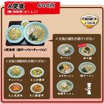 中華レストラン太郎 - A定食 600円