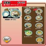 中華レストラン太郎 - B定食 630円
