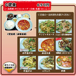 中華レストラン太郎 - C定食 650円