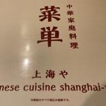 中国家庭料理 上海や - 上海や さん♪