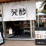 大浪漫商店 - 敷地内には発酵デパートメントもある!