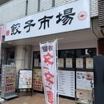 餃子市場 - 外観2