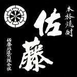 博多もつ鍋 居酒屋 八兵衛 - 本格芋焼酎!!佐藤 ショット、キープお安く販売中