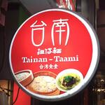 134267778 - 看板には台湾食堂って書いてあります これは期待できそうな予感