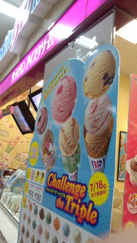サーティワンアイスクリーム イオン戸畑ショッピングセンター店