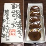 由布院 鞠智 - どら焼き 5個入 1343円(税別)