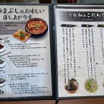 unagiryouriunawa - メニュー