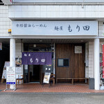 麺屋 もり田 - 外観