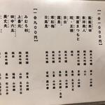鮨 航 - 日本酒^^メニュー