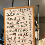 鮨 航 - 本日のおすすめ^^
