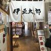 伊豆太郎 伊東マリンタウン店