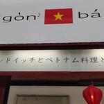 サイゴン サイゴン バインミー -