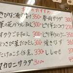 134284638 - 200801土 埼玉 いづみや第二支店 メニュー2