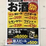 BOARDING GATE - 生ビールが269円!