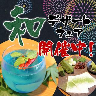 """《女性の方必見》8月1日~開催中!夏の""""和""""デザートフェア★"""