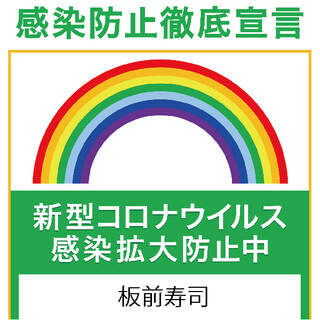 東京都の感染防止徹底宣言ステッカー掲示店