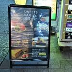 Sweets Bar 足跡 - お店の看板
