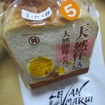くがのマル井パン - 天然酵母の食パン