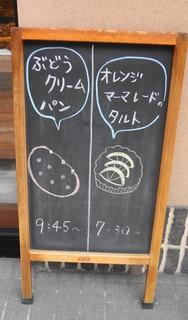パン家のどん助 - 焼き上がり時間の黒板2