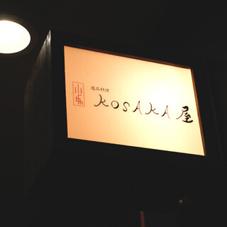 逸品料理 KOSAKA屋