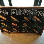Awayoku Bar - 確かにジャンボでした