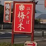 江戸そば 梅の木 - お店看板
