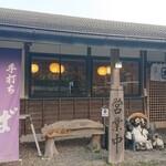 江戸そば 梅の木 - お店外観