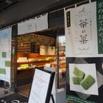 マールブランシュ - マールブランシュ 嵐山店