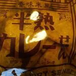 道の駅 雫石あねっこ - 有限会社 まるせん米菓@半熟カレーせん/パッケージ