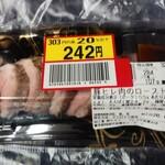 ヤオコー - 豚ヒレ肉のローストポーク303円が30%引242円