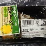 ヤオコー - 国産香味どり使用鶏チャーシュー(ゆずぽん酢)276円