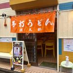 武蔵野 伝統の味 涼太郎 - 外観