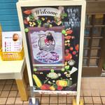 武蔵野 伝統の味 涼太郎 - ウェルカムボード
