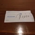 R30 - その他写真:【2020.8.5(水)】お会計