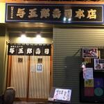 与五郎寿司 - お店