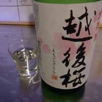 R30-【2020.8.5(水)】日本酒飲み放題(90分2,500円)