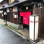 Aka - 築80年 有形文化財の長屋をリノベーションした広東料理『AKA』さん♫