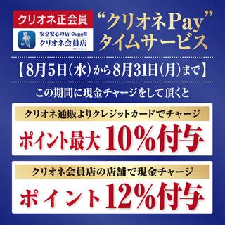 8月5日~31日まで店舗での現金チャージでポイント12%付与