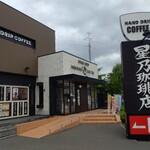 星乃珈琲店 - 入り口
