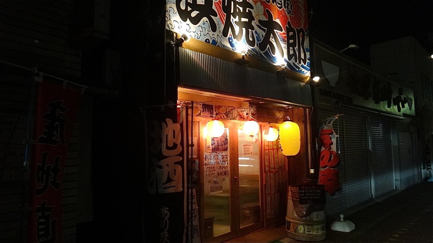 浜焼太郎 三島店 name=