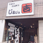 gyuukatsutonkatsujojokichi -